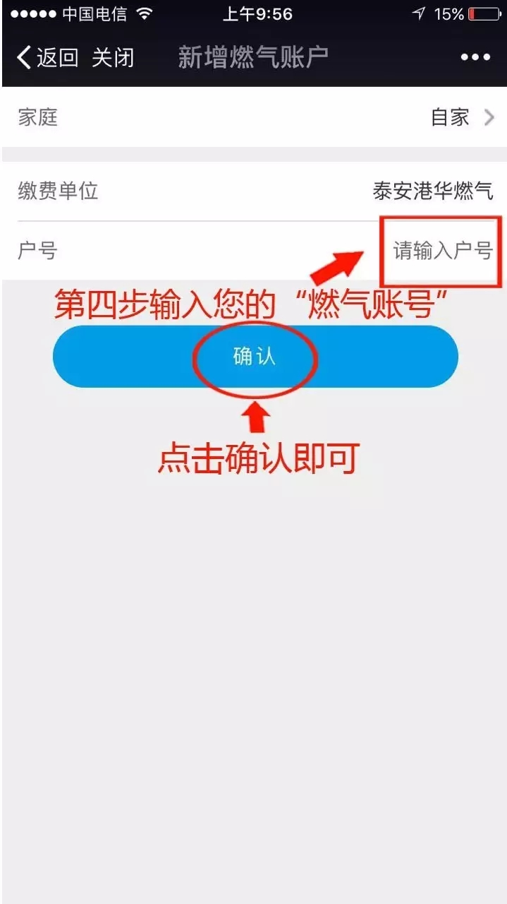 微信缴费3.jpg