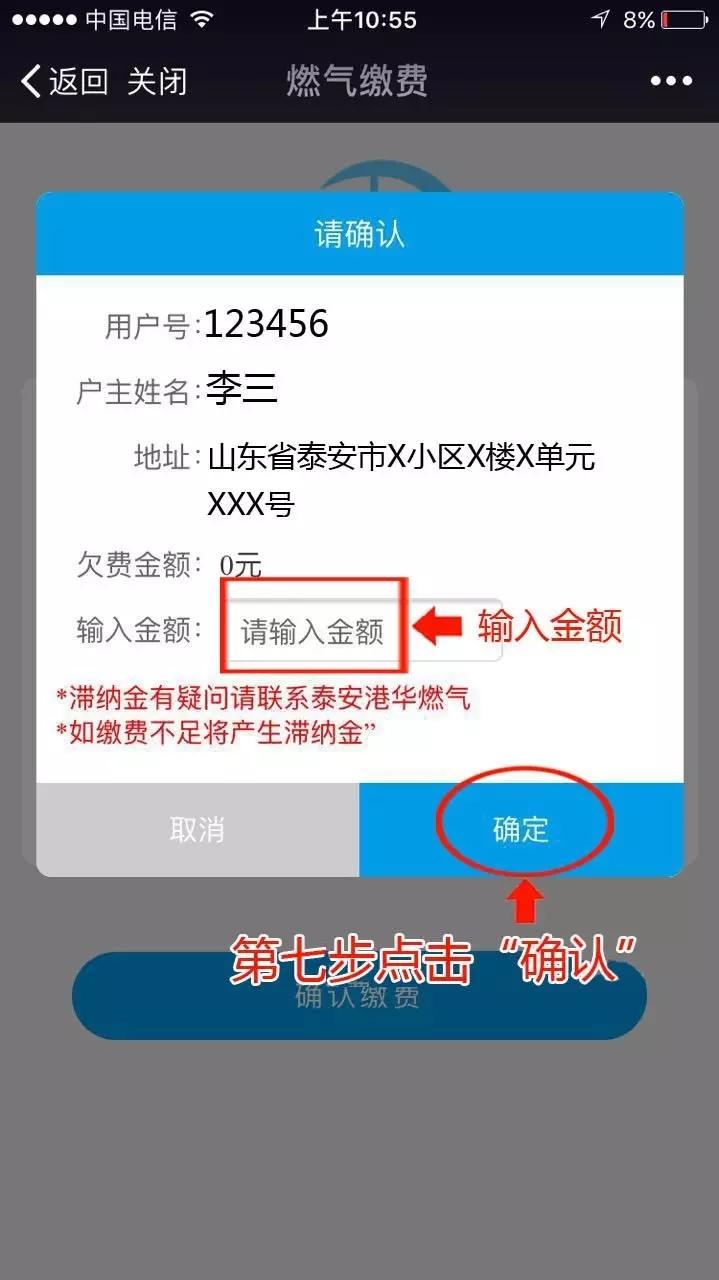 微信缴费6.jpg