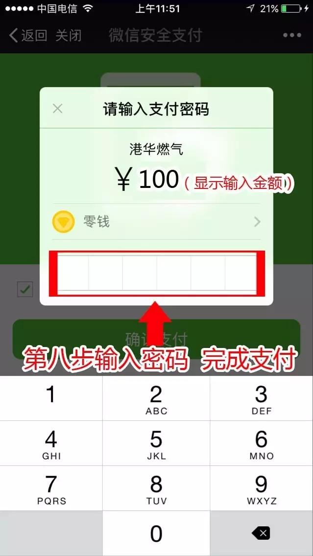 微信缴费7.jpg