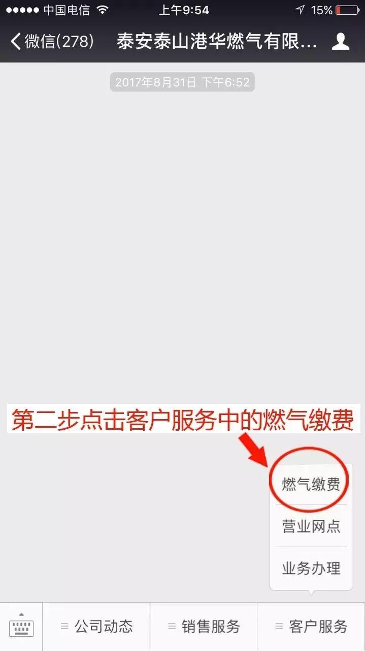 微信缴费1.jpg