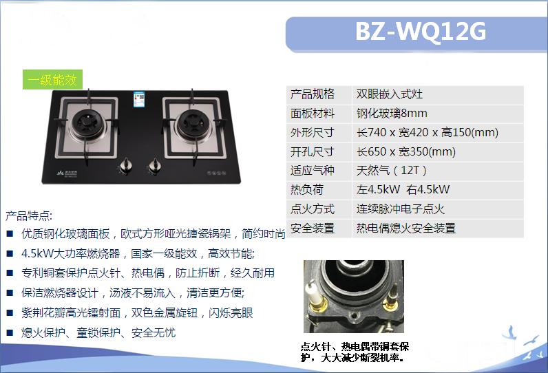 灶具BZ-WQ12G
