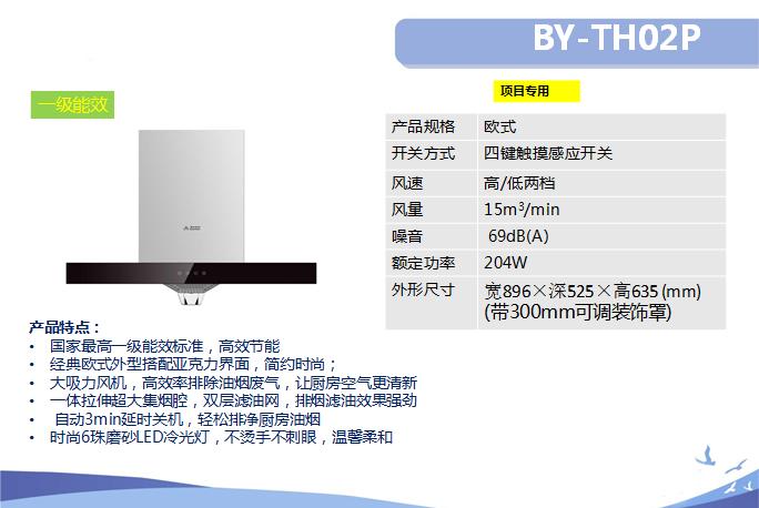 抽油烟机TH02P