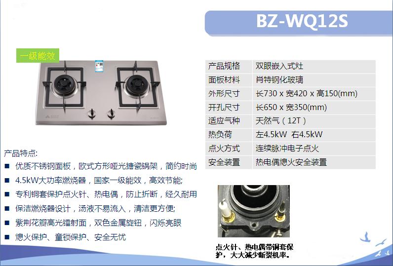 灶具BZ-WQ12S