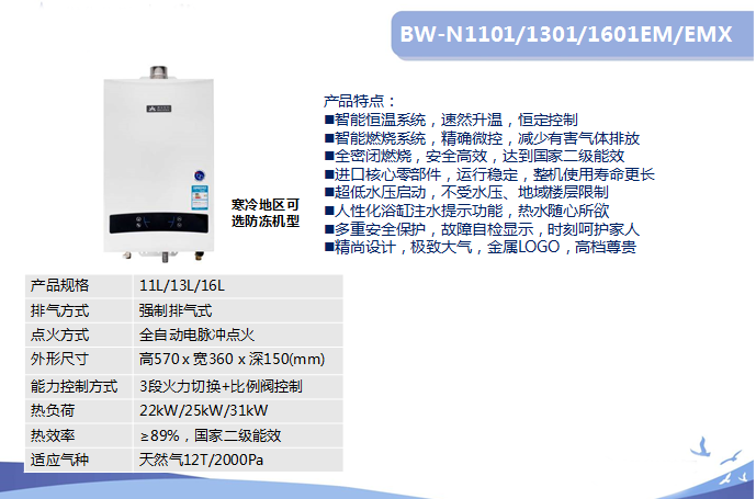 热水器BW-N1101/1301/1601EM/EMX