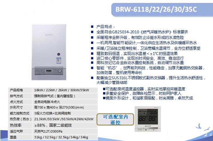 热水器BRW-6118/22/26/30/35C