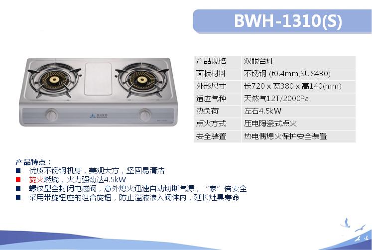 灶具BWH-1310(S)