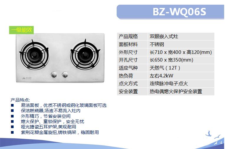 灶具BZ-WQ06S